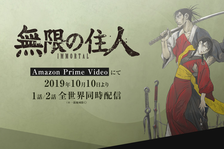 Blade Of The Immortal Anime Series - Amazon Prime Video